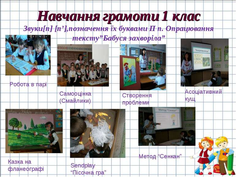 Навчання грамоти 1 клас Звуки[п] [п'],позначення їх буквами П п. Опрацювання ...
