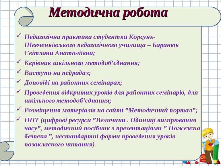 Методична робота Педагогічна практика студентки Корсунь-Шевченківського педаг...