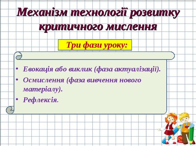 Механізм технології розвитку критичного мислення Три фази уроку: Евокація або...