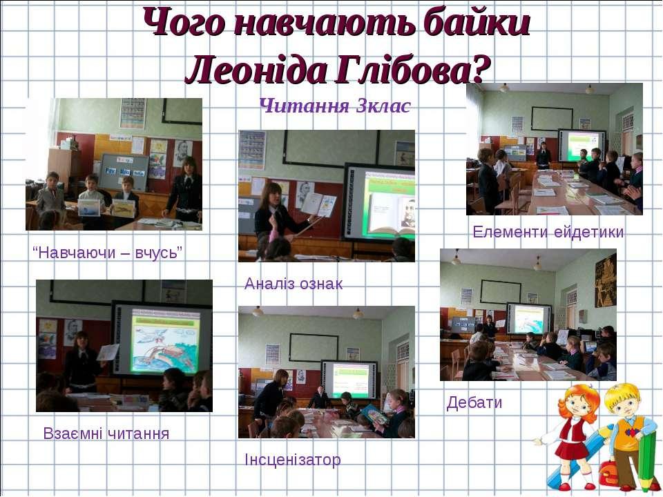 """Чого навчають байки Леоніда Глібова? Читання 3клас """"Навчаючи – вчусь"""" Аналіз ..."""