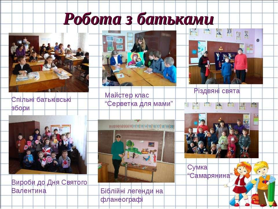 """Робота з батьками Спільні батьківські збори Сумка """"Самарянина"""" Різдвяні свята..."""
