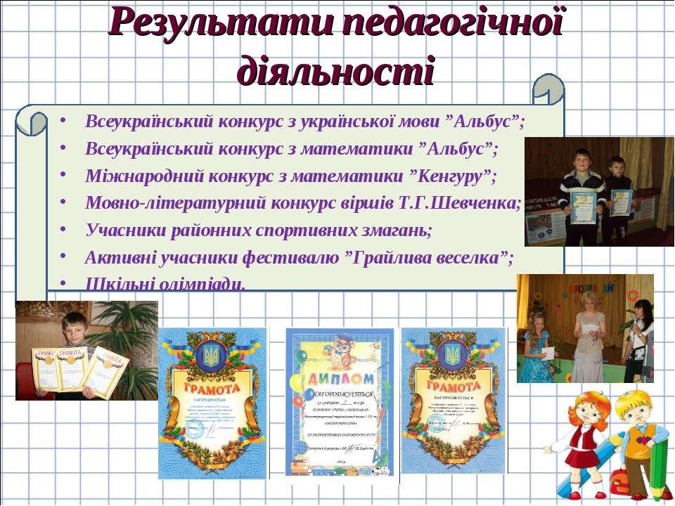 Результати педагогічної діяльності Всеукраїнський конкурс з української мови ...