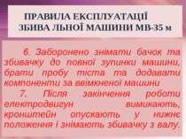 ПРАВИЛА ЕКСПЛУАТАЦІЇ ЗБИВА ЛЬНОЇ МАШИНИ МВ-35 м 6. Заборонено знімати бачок т...