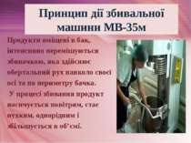 Принцип дії збивальної машини МВ-35м Продукти вміщені в бак, інтенсивно перем...