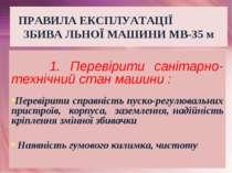 ПРАВИЛА ЕКСПЛУАТАЦІЇ ЗБИВА ЛЬНОЇ МАШИНИ МВ-35 м 1. Перевірити санітарно-техні...