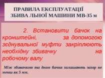 ПРАВИЛА ЕКСПЛУАТАЦІЇ ЗБИВА ЛЬНОЇ МАШИНИ МВ-35 м 2. Встановити бачок на кроншт...