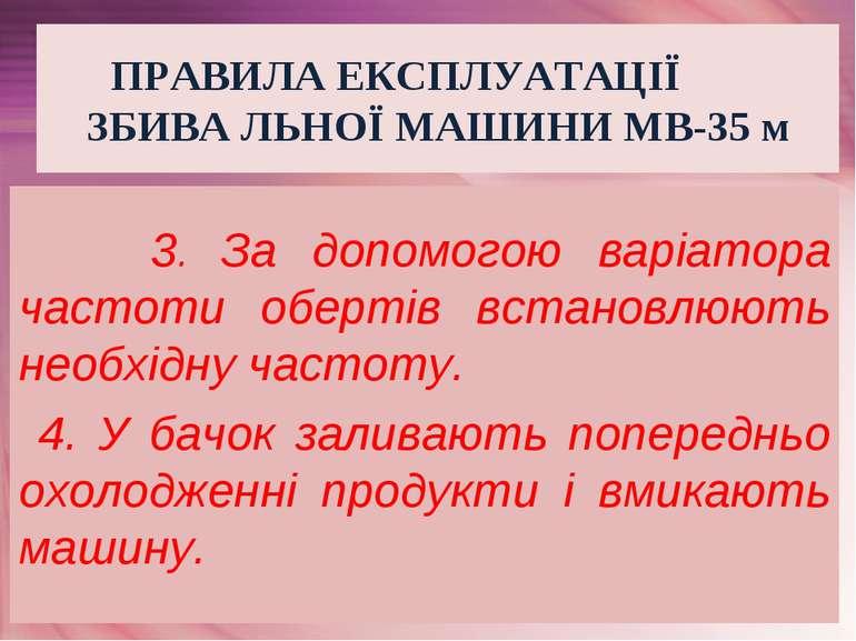 ПРАВИЛА ЕКСПЛУАТАЦІЇ ЗБИВА ЛЬНОЇ МАШИНИ МВ-35 м 3. За допомогою варіатора час...
