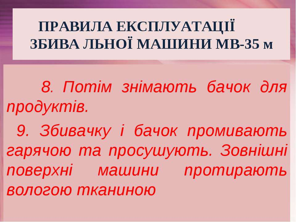 ПРАВИЛА ЕКСПЛУАТАЦІЇ ЗБИВА ЛЬНОЇ МАШИНИ МВ-35 м 8. Потім знімають бачок для п...