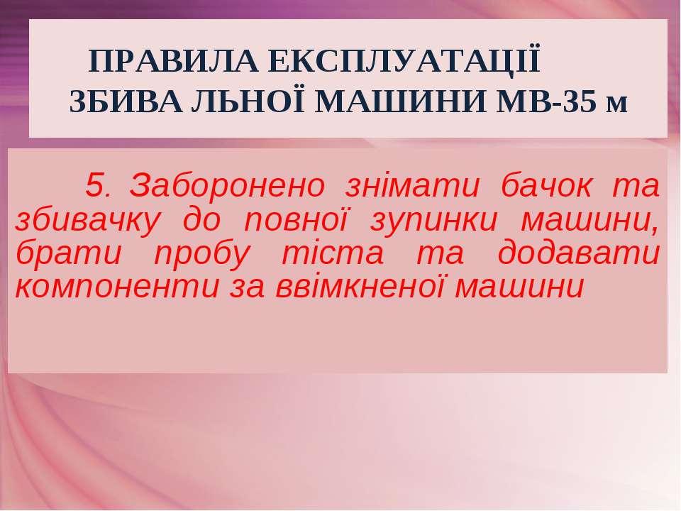 ПРАВИЛА ЕКСПЛУАТАЦІЇ ЗБИВА ЛЬНОЇ МАШИНИ МВ-35 м 5. Заборонено знімати бачок т...
