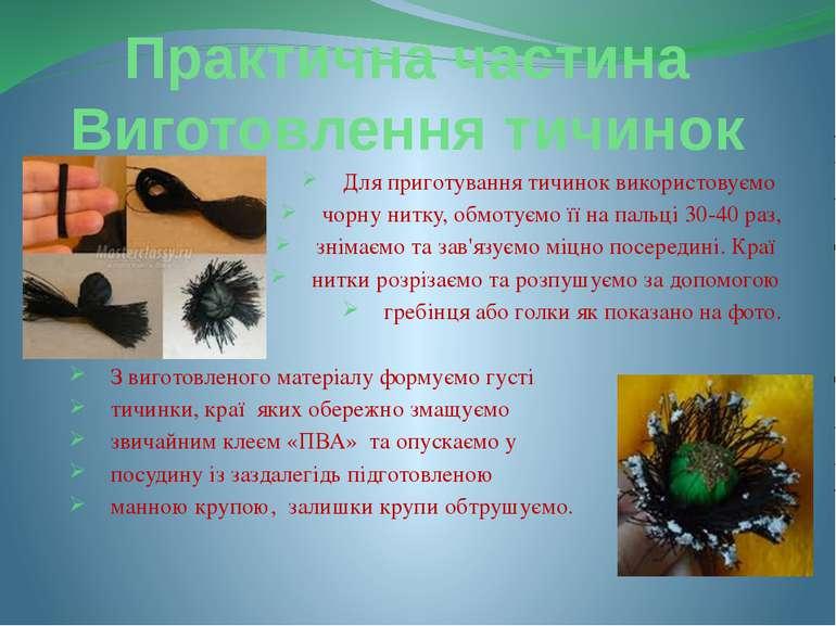 Практична частина Виготовлення тичинок Для приготування тичинок використовуєм...