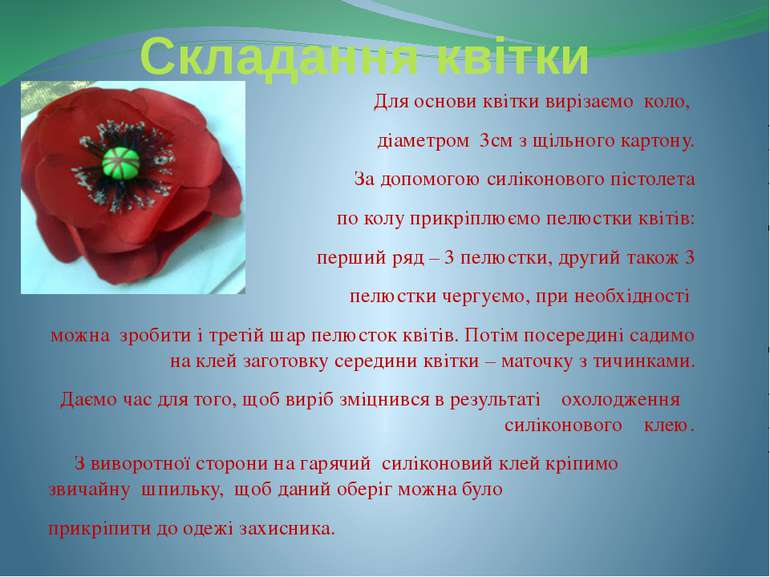 Складання квітки Для основи квітки вирізаємо коло, діаметром 3см з щільного к...