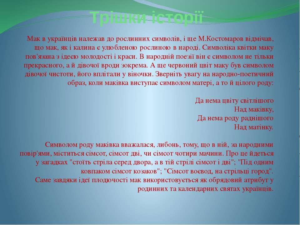Трішки історії Мак в українців належав до рослинних символів, і ще М.Костомар...