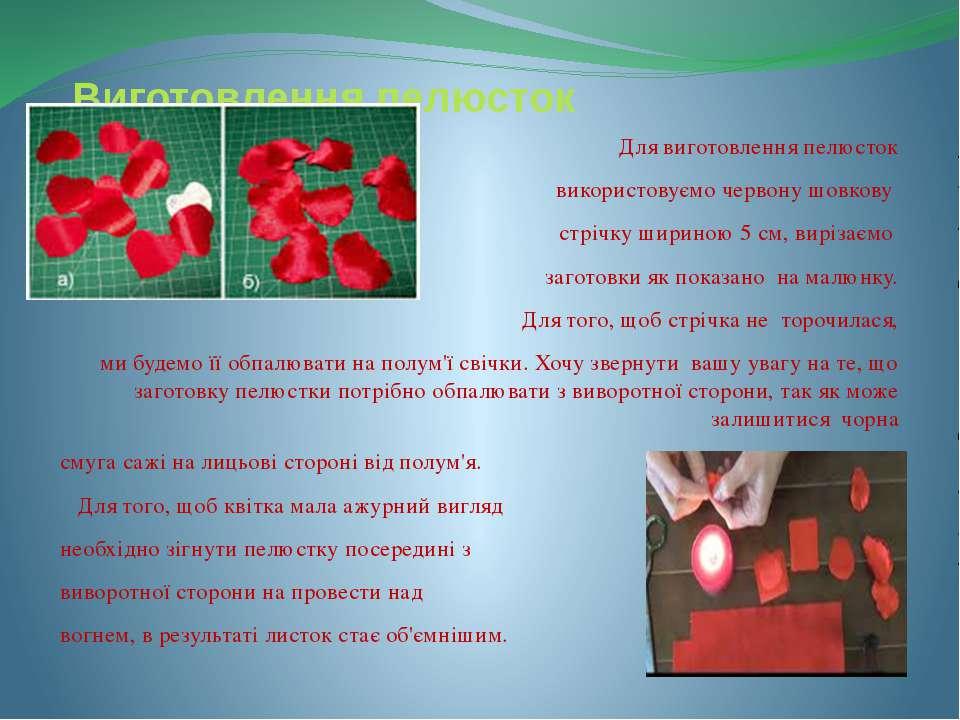 Виготовлення пелюсток Для виготовлення пелюсток використовуємо червону шовков...
