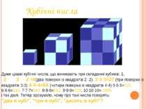 Кубічні числа Дуже цікаві кубічні числа, що виникають при складанні кубиків: ...