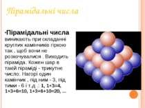 Пірамідальні числа Пірамідальні числа виникають при складанні круглих камінчи...