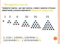 Трикутні числа Трикутні числа - це такі числа, з яких ( маючи стільки камінчи...