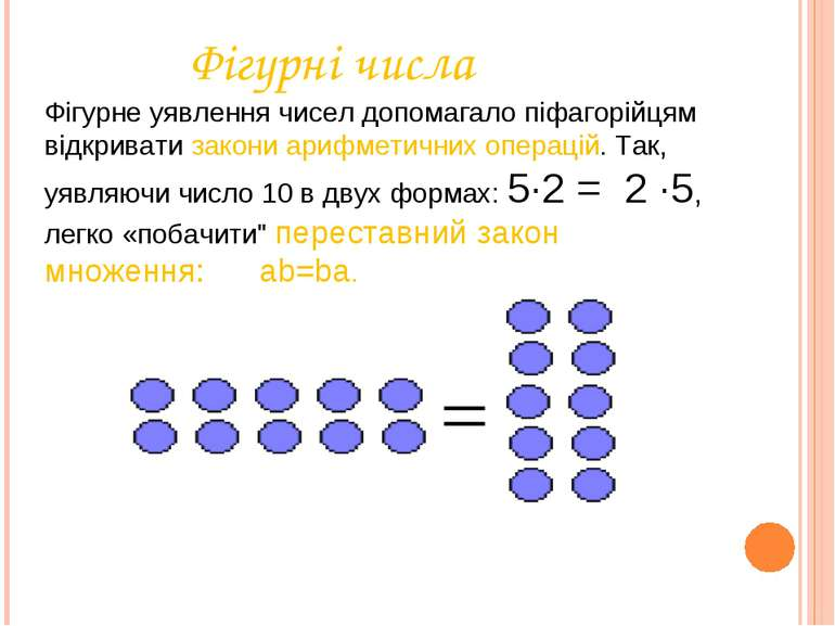 Фігурні числа Фігурне уявлення чисел допомагало піфагорійцям відкривати закон...