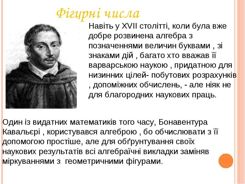 Фігурні числа Навіть у XVII століттi, коли була вже добре розвинена алгебра з...