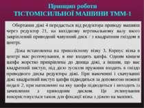 Принцип роботи ТІСТОМІСИЛЬНОЇ МАШИНИ ТММ-1 Обертання діжі 4 передається від р...
