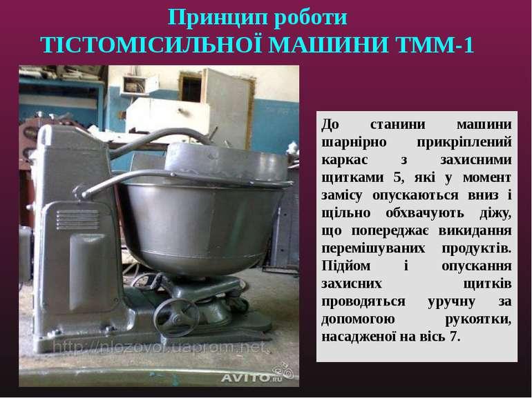 Принцип роботи ТІСТОМІСИЛЬНОЇ МАШИНИ ТММ-1 До станини машини шарнірно прикріп...