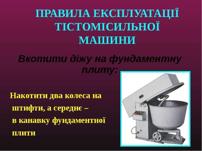 Вкотити діжу на фундаментну плиту: Накотити два колеса на штифти, а середнє –...