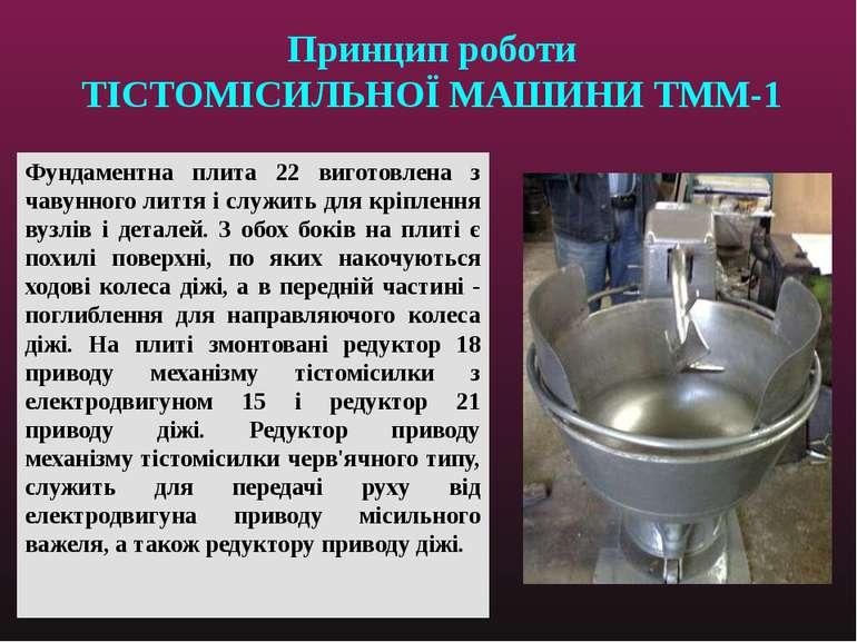 Принцип роботи ТІСТОМІСИЛЬНОЇ МАШИНИ ТММ-1 Фундаментна плита 22 виготовлена з...