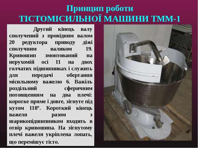 Принцип роботи ТІСТОМІСИЛЬНОЇ МАШИНИ ТММ-1 Другий кінець валу сполучений з пр...