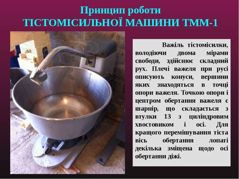 Принцип роботи ТІСТОМІСИЛЬНОЇ МАШИНИ ТММ-1 Важіль тістомісилки, володіючи дво...