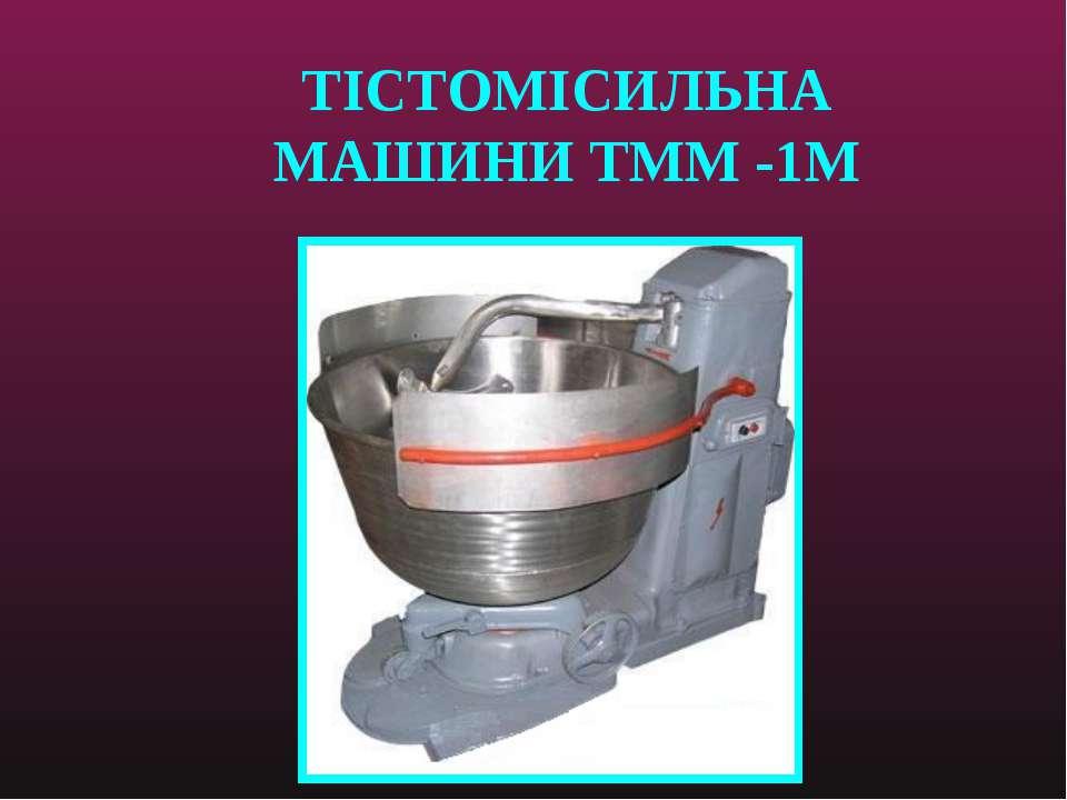 ТІСТОМІСИЛЬНА МАШИНИ ТММ -1М