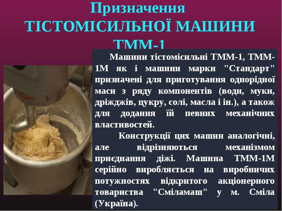Призначення ТІСТОМІСИЛЬНОЇ МАШИНИ ТММ-1 Машини тістомісильні ТММ-1, ТММ-1М як...