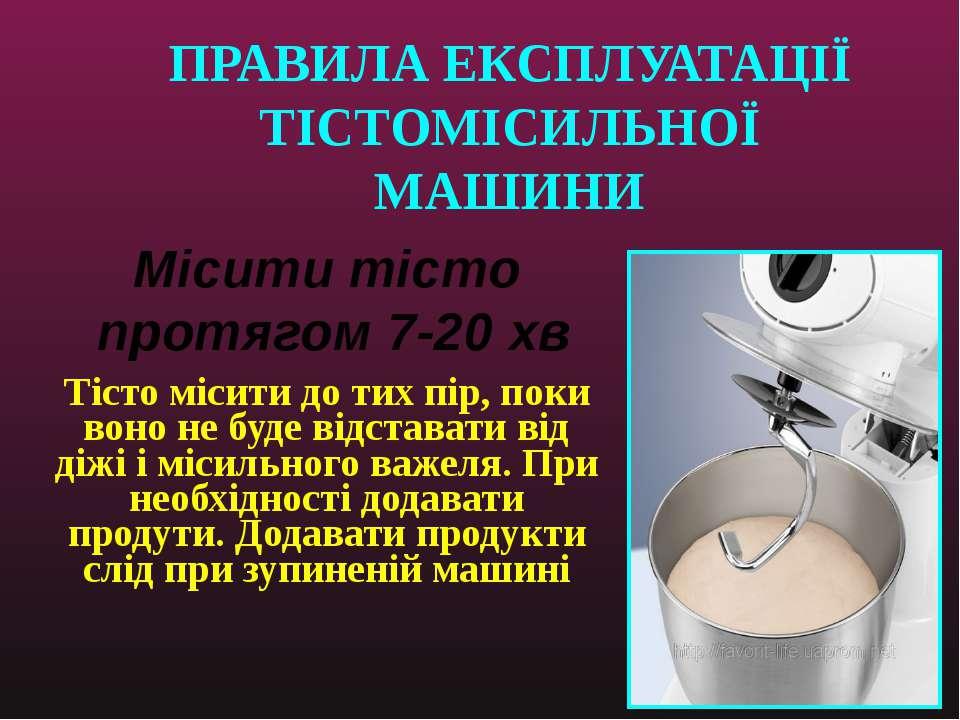 Місити тісто протягом 7-20 хв Тісто місити до тих пір, поки воно не буде відс...