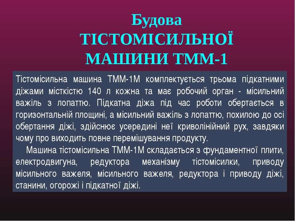 Будова ТІСТОМІСИЛЬНОЇ МАШИНИ ТММ-1 Тістомісильна машина ТММ-1М комплектується...