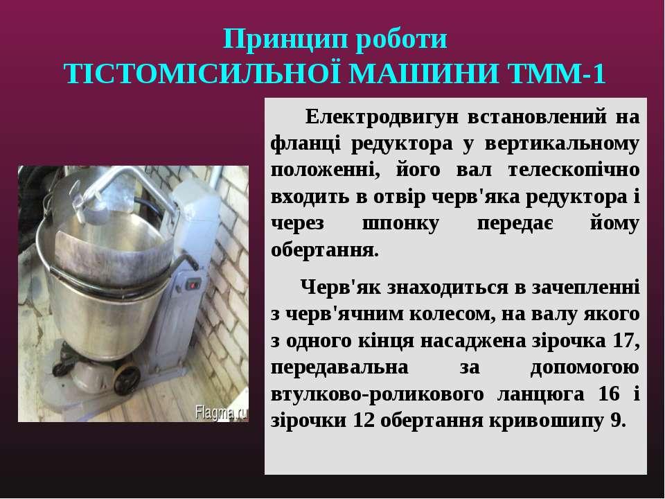 Принцип роботи ТІСТОМІСИЛЬНОЇ МАШИНИ ТММ-1 Електродвигун встановлений на флан...