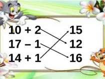 10 + 2 17 – 1 14 + 1 15 12 16