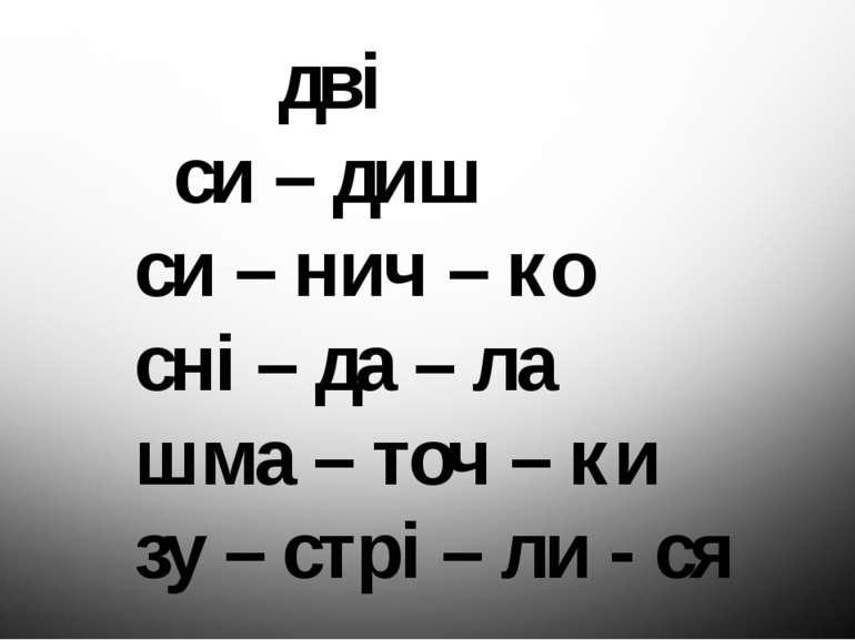 дві си – диш си – нич – ко сні – да – ла шма – точ – ки зу – стрі – ли - ся