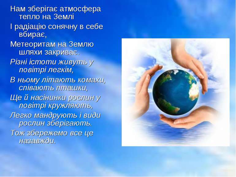 Нам зберігає атмосфера тепло на Землі І радіацію сонячну в себе вбирає, Метео...
