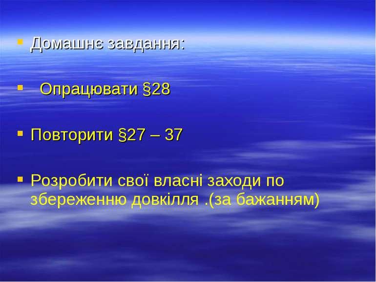 Домашнє завдання: Опрацювати §28 Повторити §27 – 37 Розробити свої власні зах...