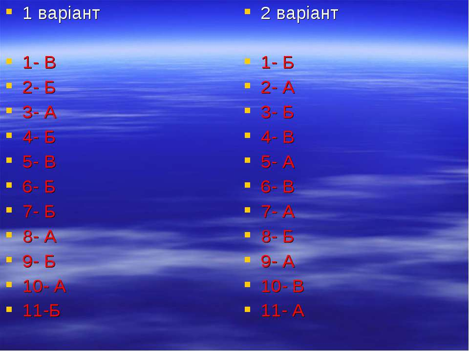 1 варіант 1- В 2- Б 3- А 4- Б 5- В 6- Б 7- Б 8- А 9- Б 10- А 11-Б 2 варіант 1...