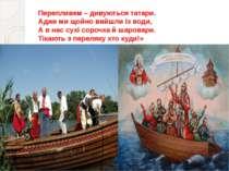 Перепливем – дивуються татари. Адже ми щойно вийшли із води, А в нас сухі сор...