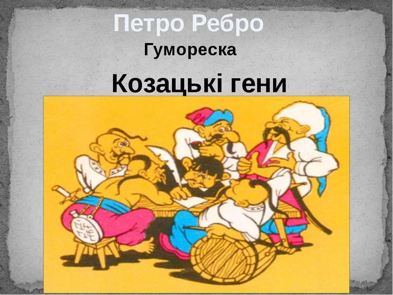 Петро Ребро Гумореска Козацькі гени