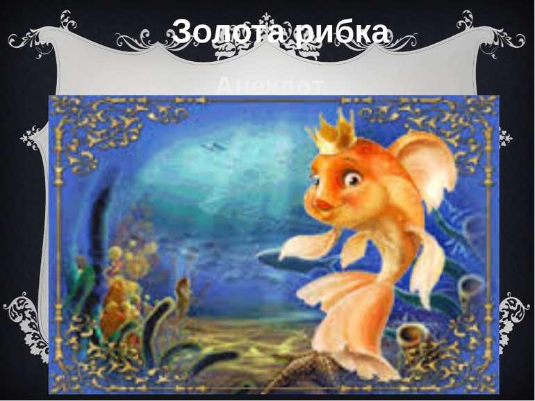 Золота рибка Анекдот