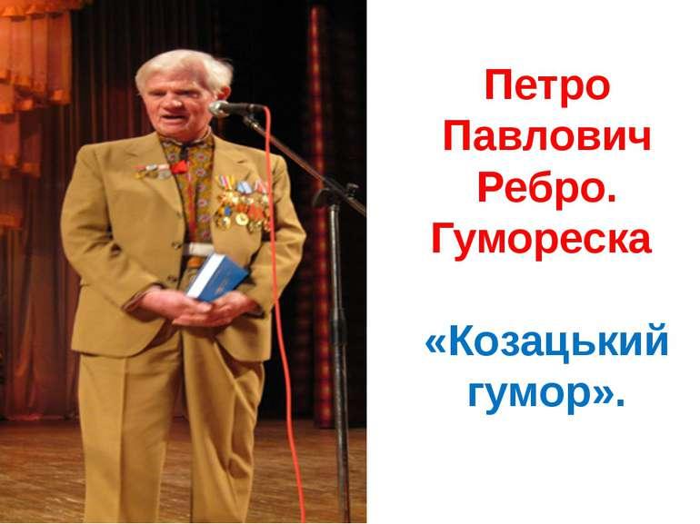 Петро Павлович Ребро. Гумореска «Козацький гумор».