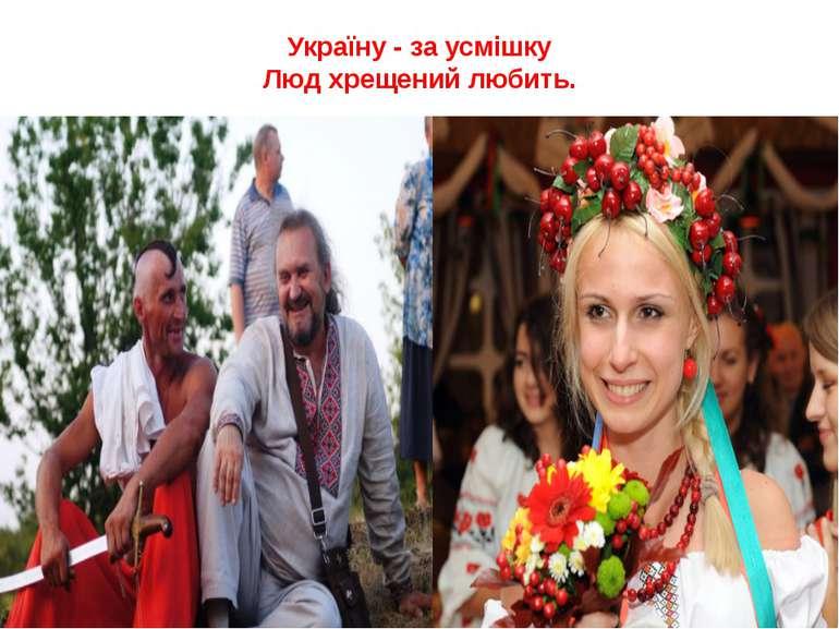 Україну - за усмішку Люд хрещений любить.