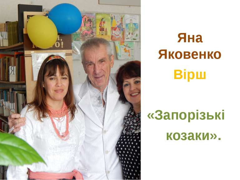 Яна Яковенко Вірш «Запорізькі козаки».