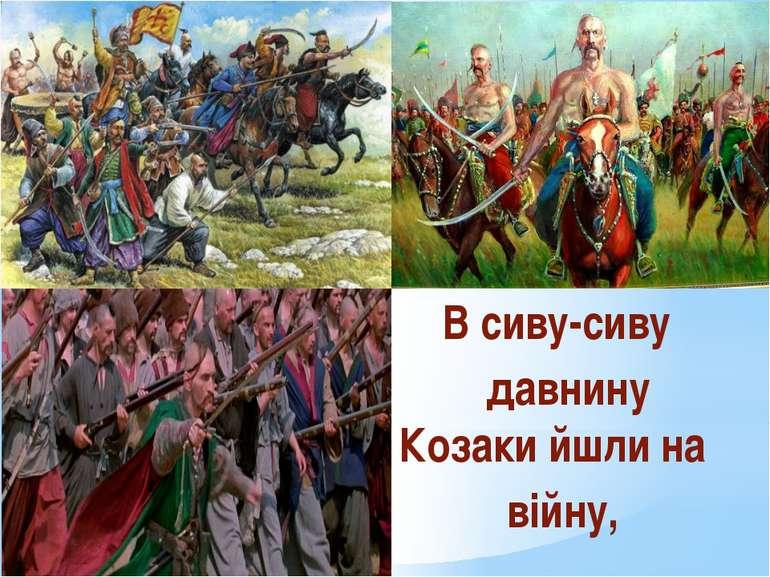 В сиву-сиву давнину Козаки йшли на війну,