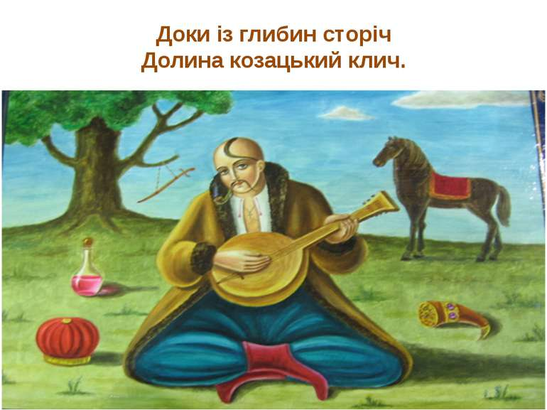 Доки із глибин сторіч Долина козацький клич.