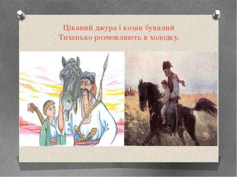 Цікавий джура і козак бувалий Тихенько розмовляють в холодку.