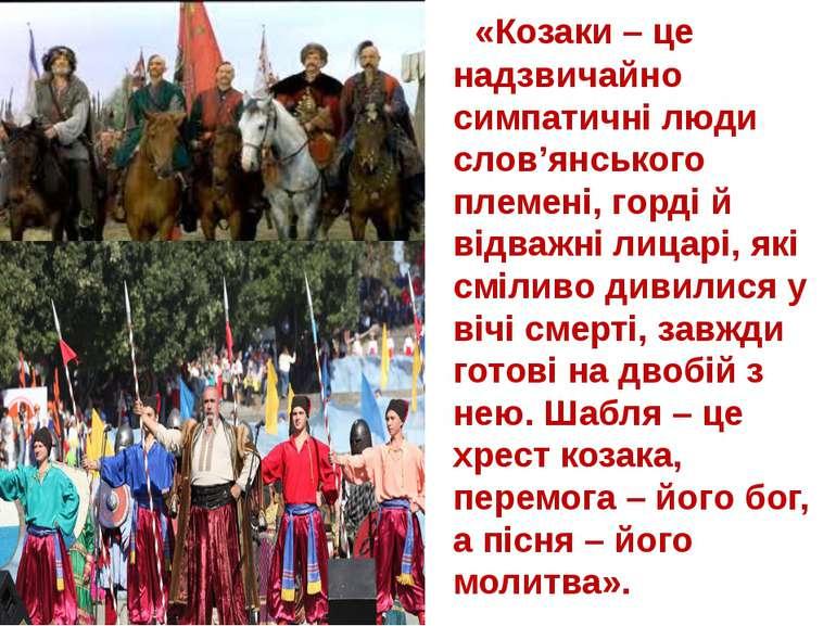 «Козаки – це надзвичайно симпатичні люди слов'янського племені, горді й відва...