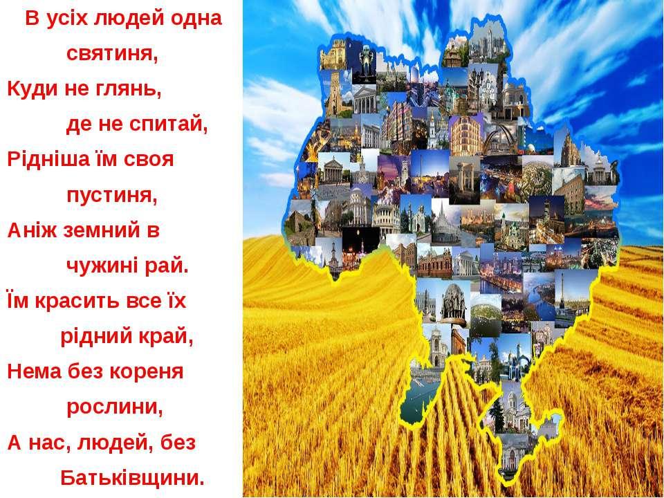 В усіх людей одна святиня, Куди не глянь, де не спитай, Рідніша їм своя пусти...
