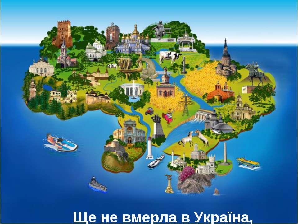 Ще не вмерла в Україна,
